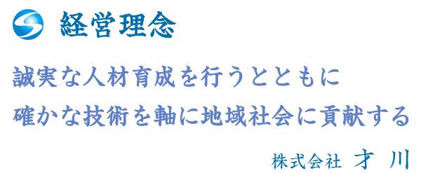 株式会社才川の経営理念「誠実な人材育成を行うとともに、確かな技術を軸に地域社会に貢献する」
